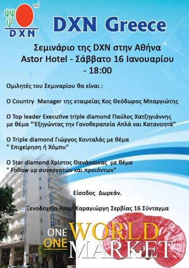 astor160116 seminar