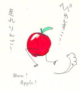 ハシレ!リンゴ!