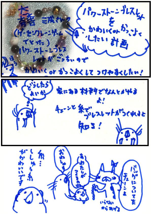 daikichidaimandaikichi_remake01