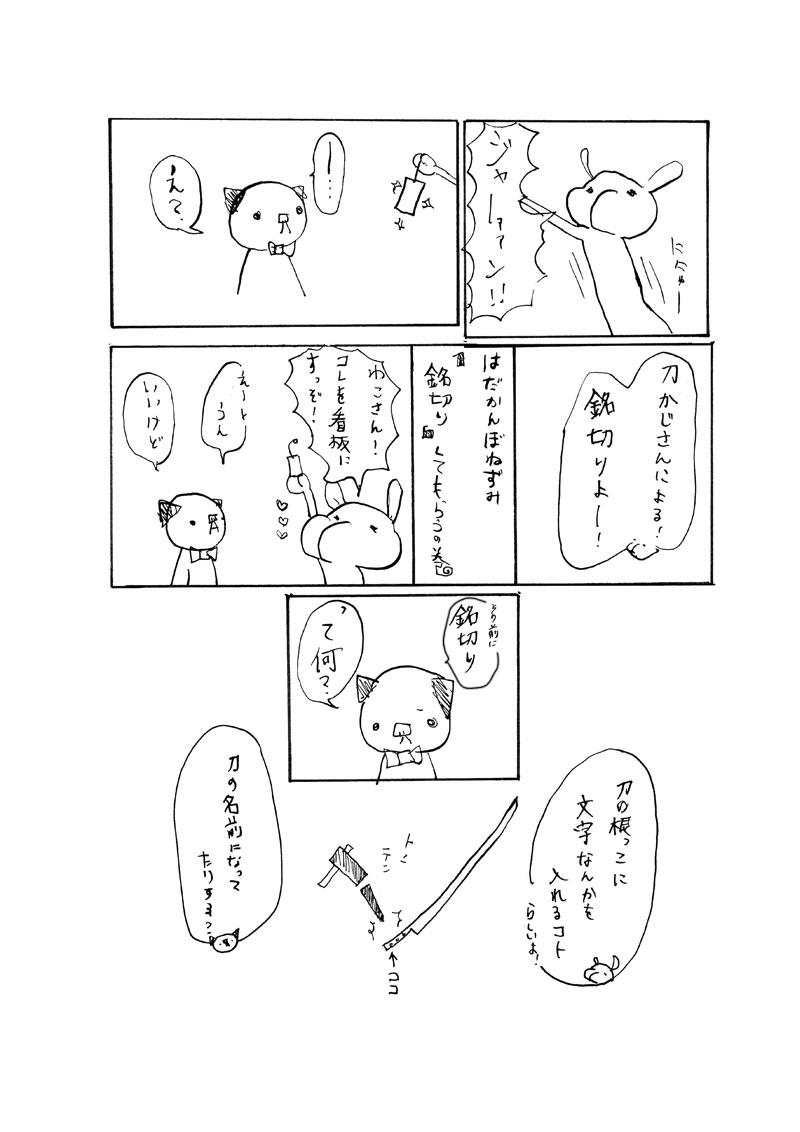 20160711_meikirikanban01