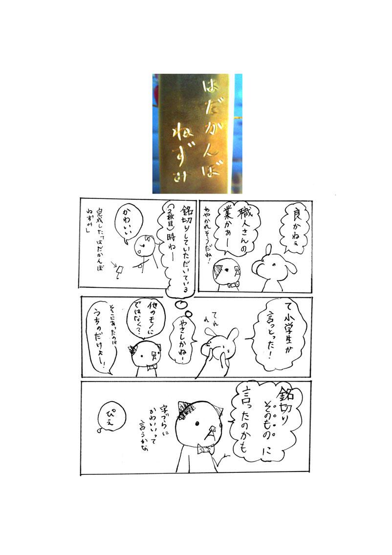 20160711_meikirikanban02