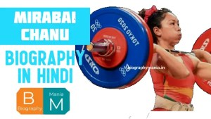 Read more about the article साइखोम मीराबाई चानू का जीवन परिचय | Mirabai Chanu Biography In Hindi