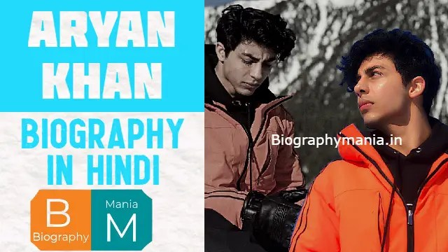 ARYAN-KHAN-BIOGRAPHY-IN-HINDI (3)