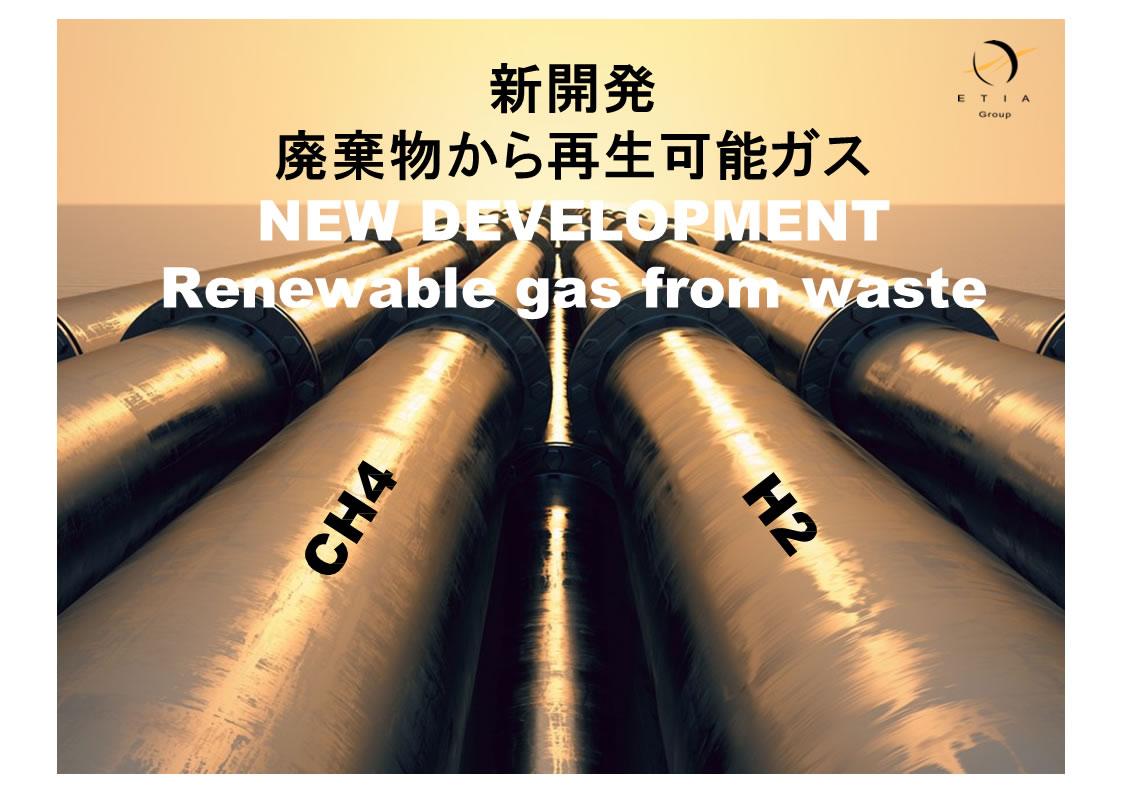熱分解装置Biogreen 新規開発 再生可能ガス 2017.10.31