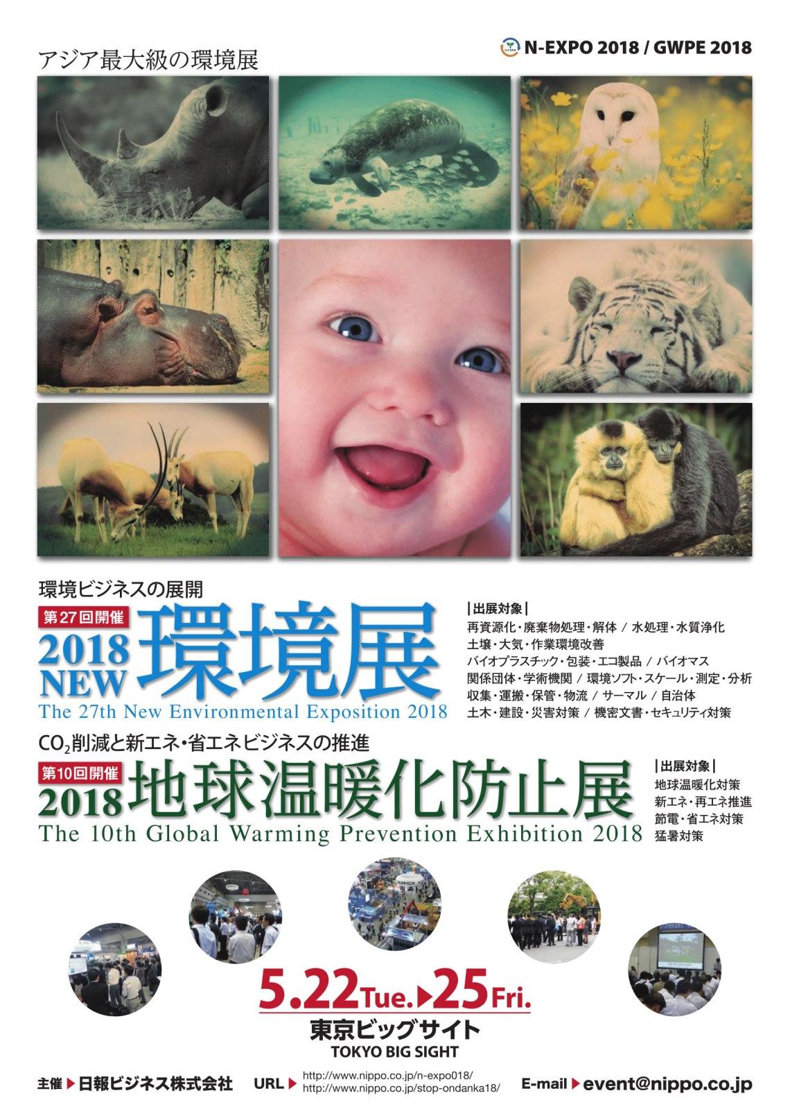 new環境展 2018 ポスター Biogreen 熱分解装置 2018.4.1
