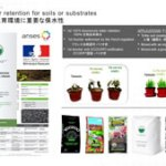 バイオ炭 ECOERT認証 土壌改良剤 保水性 熱分解装置 炭化 Biogreen 2018.6.27