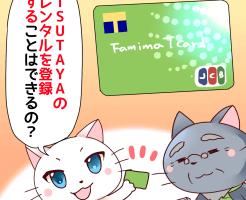ファミマTカードカード TSUTAYA レンタル