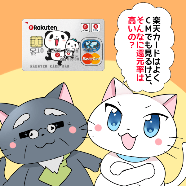 背景に楽天カードがあり、 白猫が「楽天カードはよくCMでも見るけど、そんなに還元率は高いの?」 と博士に聞いているシーン