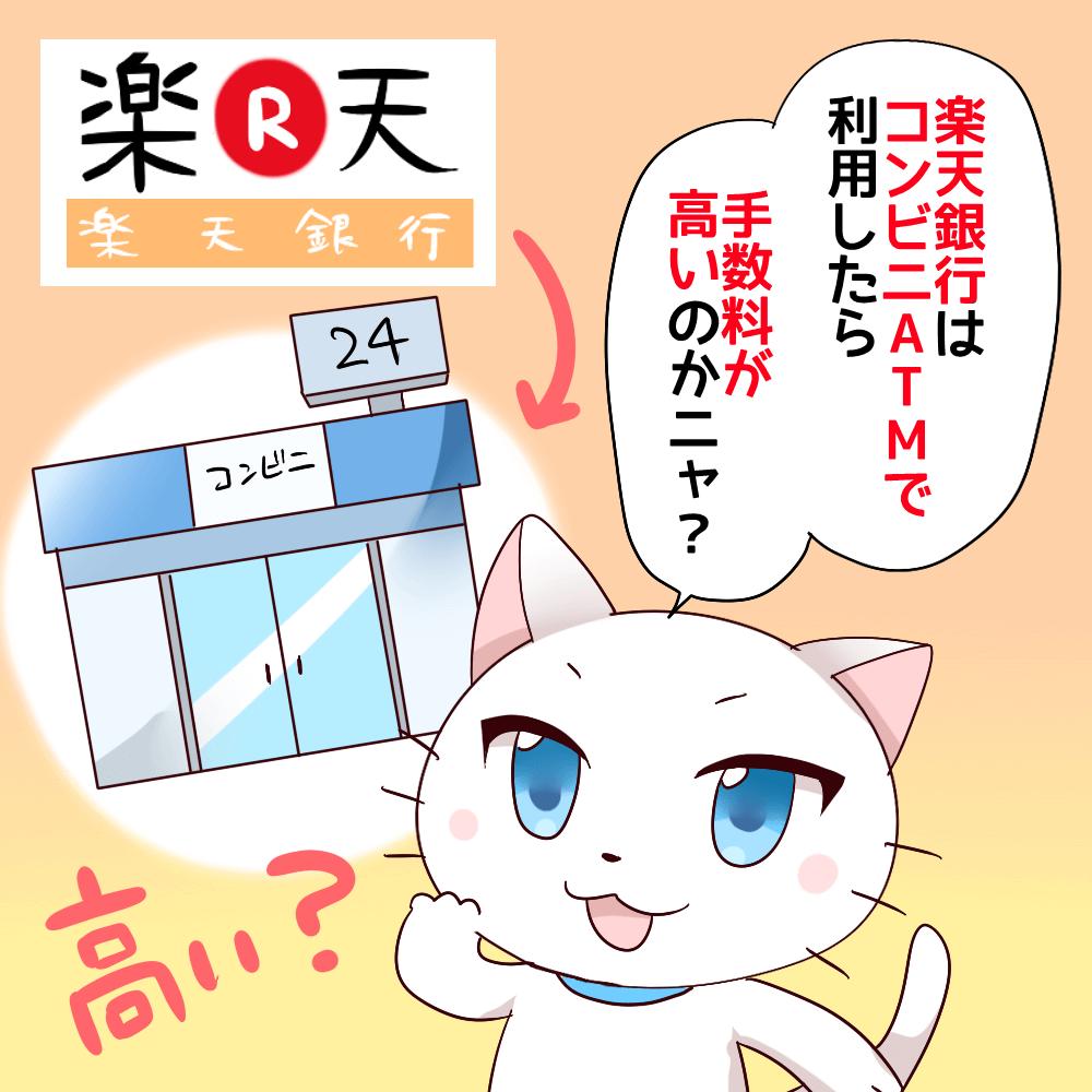 楽天銀行 振込手数料 入金手数料 コンビニ