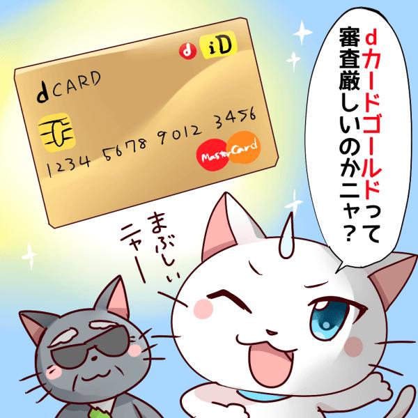 dカードゴールド 審査