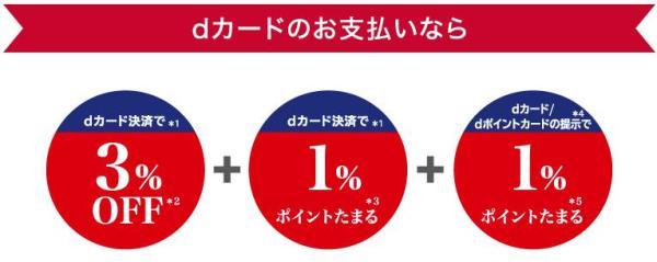dカード決済でノジマとローソンが5%お得