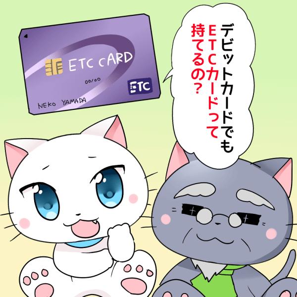 デビットカードでもETCカードって持てるの?