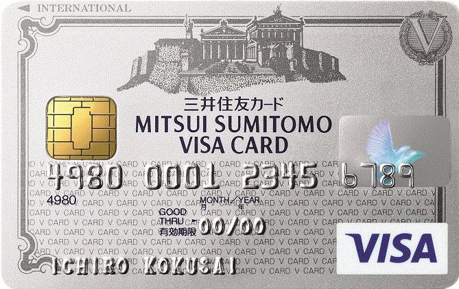 国際ブランドがVISA付帯のおすすめクレジットカード特集 VISAを使うならこのカード