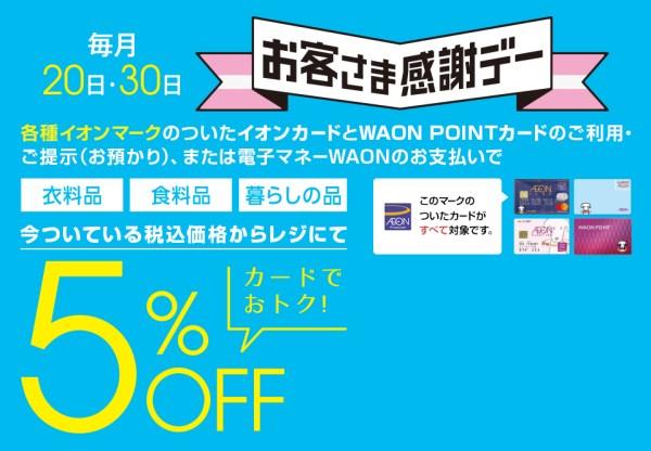 お客様感謝デー 毎月20日・30日は全国のイオングループで買い物代金が5%オフ
