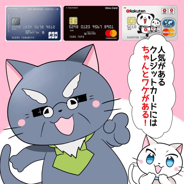 博士が白猫に 「人気があるクレジットカードにはちゃんとワケがある!」 と言っているシーン(背景に楽天カード・オリコカードザポイント・JCB CARD Wの画像)