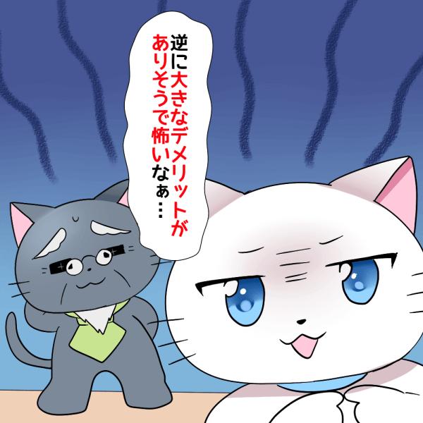 白猫が博士に 「逆に大きなデメリットがありそうで怖いなぁ…。」 と博士に疑い深く聞いているシーン