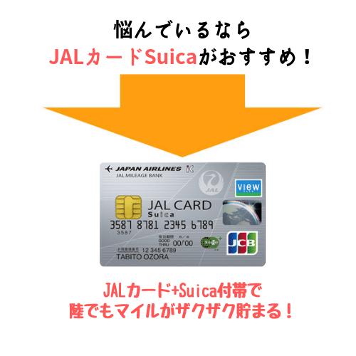 マイルの還元率が高いカードはJALSuicaカード