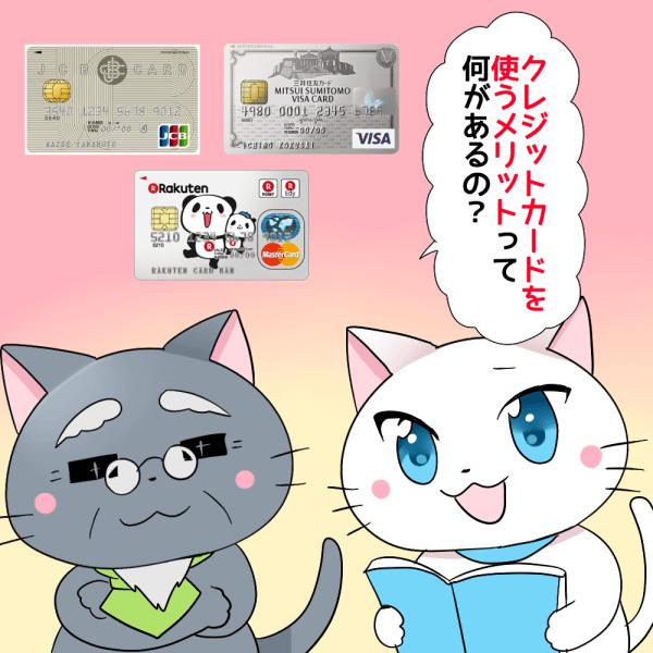 白猫が博士に 「クレジットカードを使うメリットって何があるの?」 と聞いているシーン(背景に楽天カード、三井住友カード、JCB一般カード)