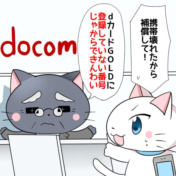 白猫が「携帯壊れたから補償して!」と言い、博士が「dカードGOLDに登録していない番号じゃからできんわい」と言っているイラスト