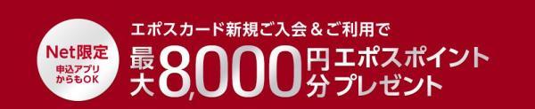 エポスカード8,000ポイント入会キャンペーン
