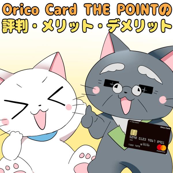 イラスト文字で 『Orico Card THE POINTの評判・メリット・デメリット』と記載し、 下にOrico Card THE POINTを持った白猫と博士がいるイラスト