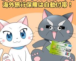 イラスト文字で 『ビックカメラSuicaカードの海外旅行保険は自動付帯!』と記載し、 下にビックカメラSuicaカードを持った白猫と博士がいるイラスト