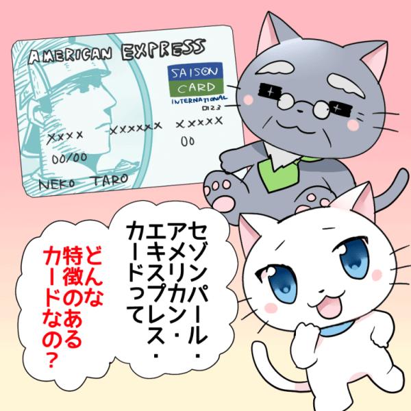 白猫が博士に「セゾンパール・アメリカン・エキスプレス・カードってどんな特徴のあるカードなの?」と聞いているイラスト(背景にセゾンパール・アメリカン・エキスプレス・カードのイラスト)