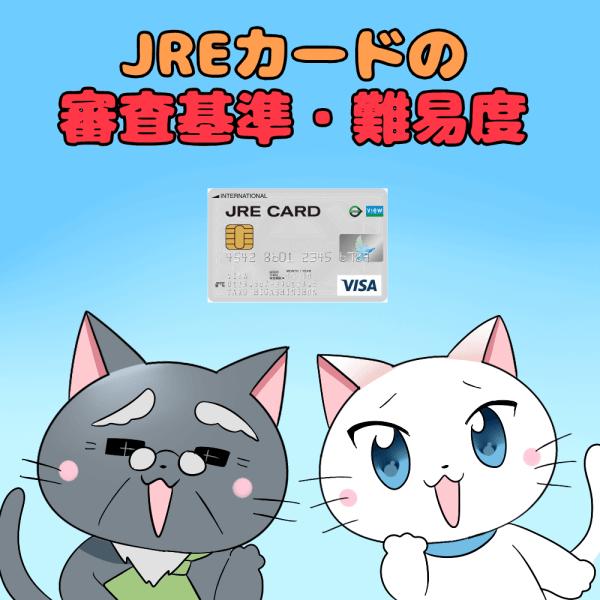イラスト文字で 『JREカードの審査基準・難易度』 と記載し、下に博士と白猫がいるイラスト(JREカードの画像も)