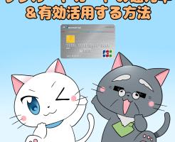 イラスト文字で 『リクルートカードの還元率&有効活用する方法』 と記載し、白猫と博士が下にいるイラスト(リクルートカードの画像も)