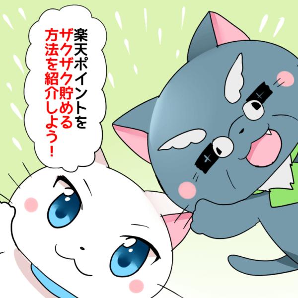 博士が白猫に「楽天ポイントをザクザク貯める方法を紹介しよう!」と言っているイラスト