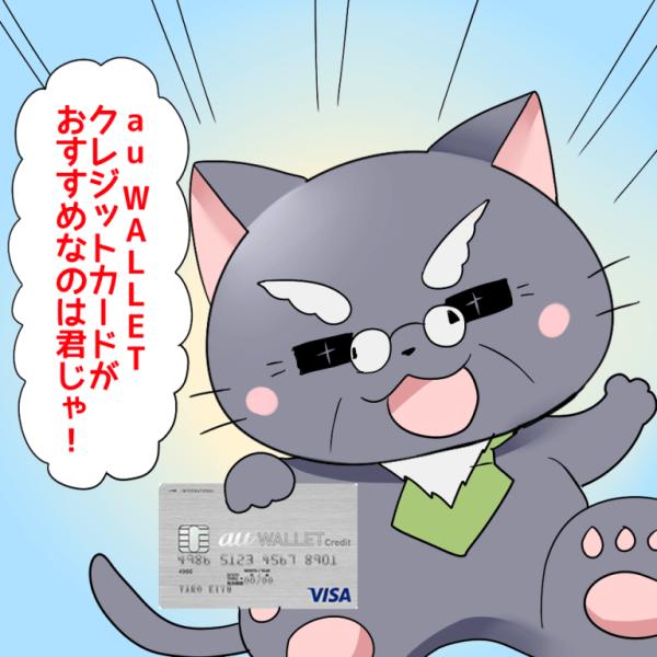 博士がau WALLETクレジットカードを持ちながら「au WALLETクレジットカードがおすすめなのは君じゃ!」と言っているイラスト