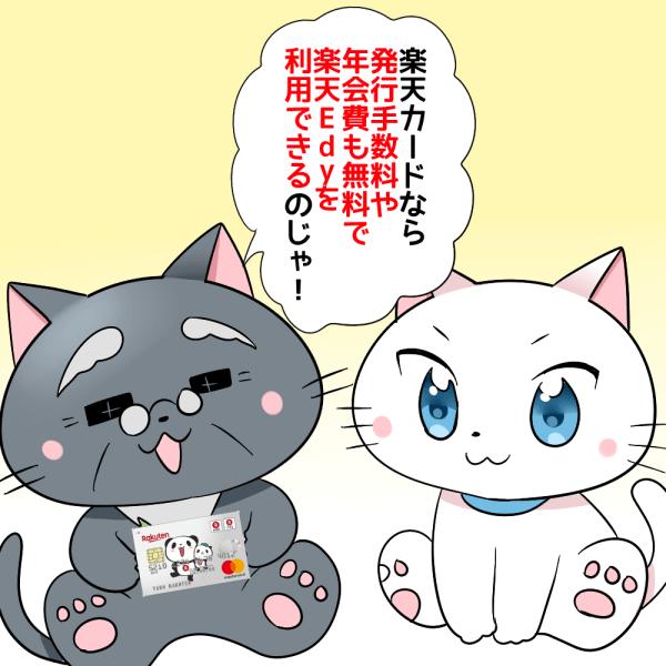 博士が楽天カードを持ちながら白猫に 「楽天カードなら発行手数料や年会費も無料で楽天Edyを利用できるのじゃ!」 と言っているイラスト