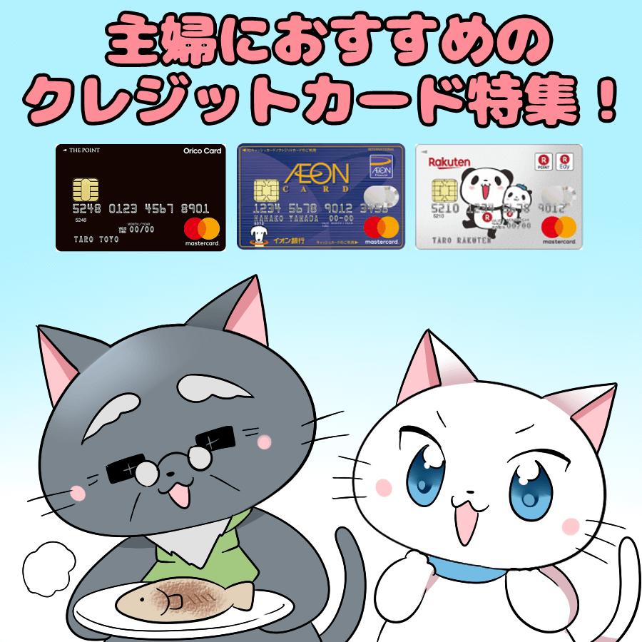 イラスト文字で 「主婦におすすめのクレジットカード特集!」 と記載し、下に博士と白猫がいるイラスト(背景に楽天カード、イオンカードセレクト、オリコカードザポイントの画像)