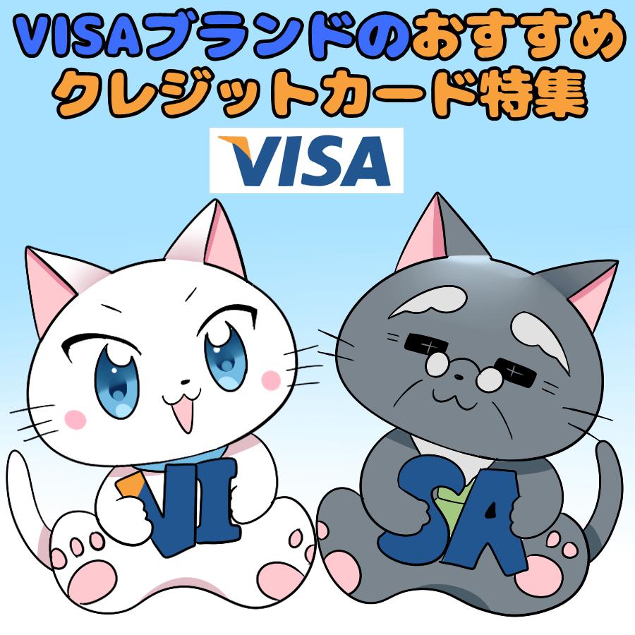 イラスト文字で 『VISAブランドのおすすめクレジットカード特集』 と記載し、下に博士と白猫がいるイラスト(背景にVISAのロゴ)