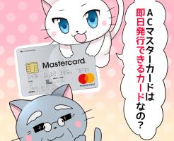 ACマスターカードは即日発行できるカードなの?