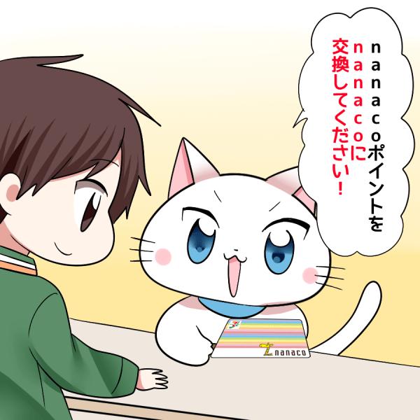 白猫がセブンイレブンの店員さんにnanacoカードを渡しながら 『nanacoポイントをnanacoに交換してください!』 と言っているイラスト