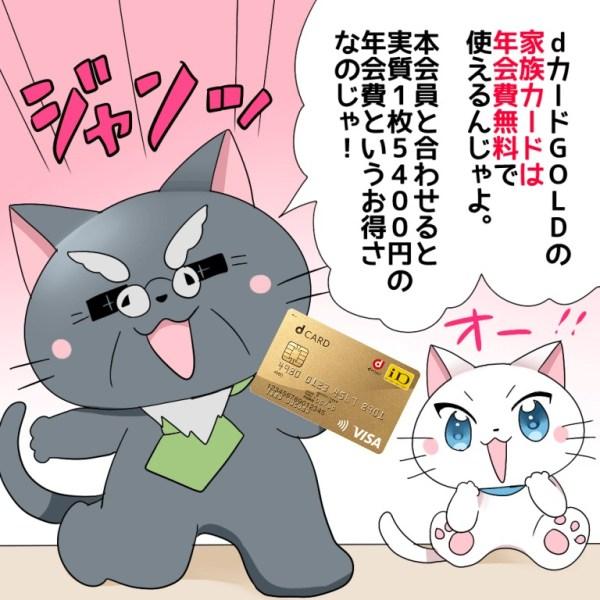 博士がdカードGOLDを持ちながら白猫に 「dカードGOLDの家族カードは年会費無料で使えるんじゃよ。本会員と合わせると実質1枚5,400円の年会費というお得さなのじゃ!」 と言っているシーン