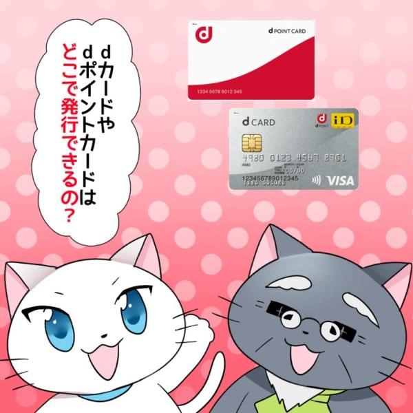 白猫が博士に 「dカードやdポイントカードはどこで発行できるの?」 と聞いているシーン(背景にdカードとdポイントカード)