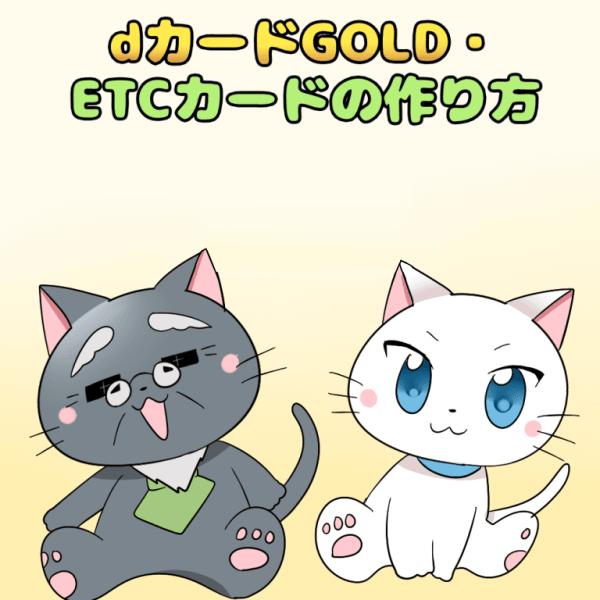 イラスト文字で 『dカードGOLD・ETCカードの作り方』 と記載し、白猫と博士がいるイラスト(dカードGOLDの画像も)