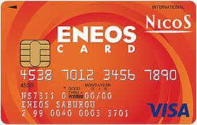ENEOS CBカード