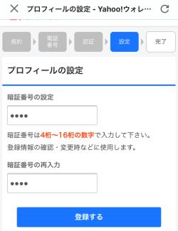 PayPayプロフィール登録