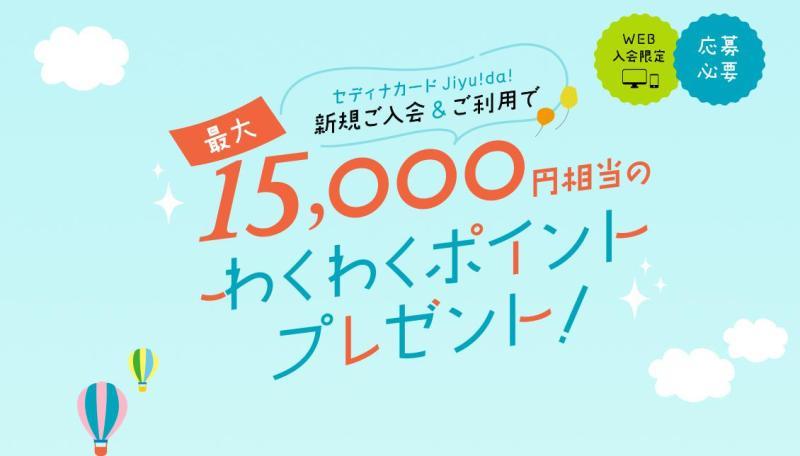 セディナカードJiyu!da!の入会キャンペーン