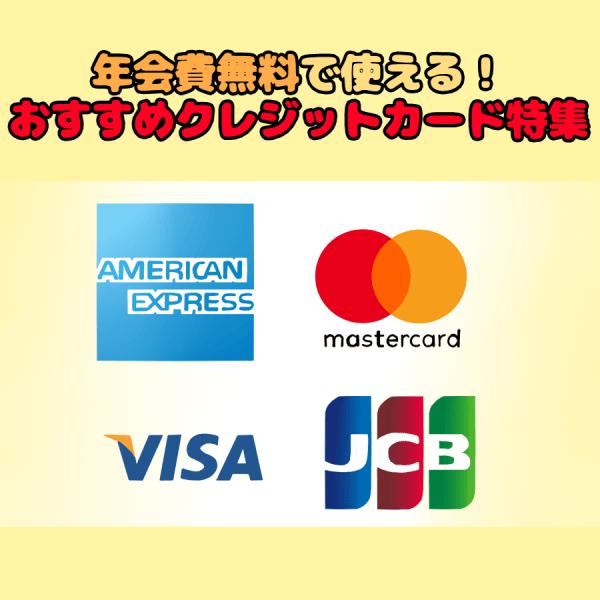 イラスト文字で 『年会費無料で使える! おすすめクレジットカード特集』 と記載し、背景にVISA、MasterCard、JCB,AMEXのロゴがあるイラスト