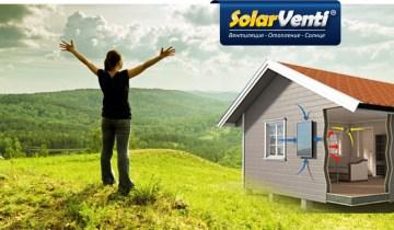 Солнечный воздушный коллектор SolarVenti