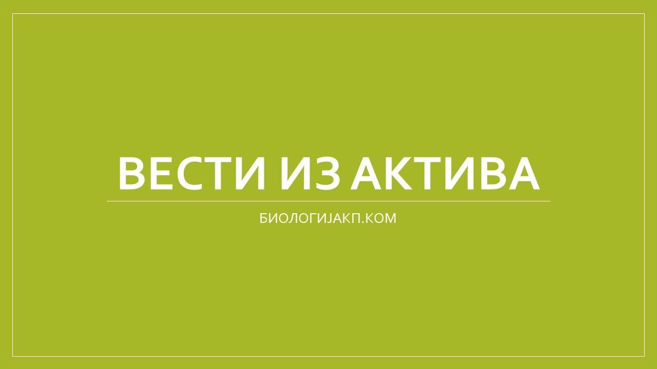 Одлука Удружења биолога Крушевца поводом наступајућег циклуса такмичења