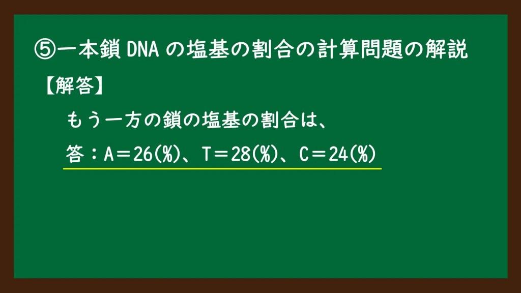 一本鎖DNAの塩基の割合の計算問題の解説⑦