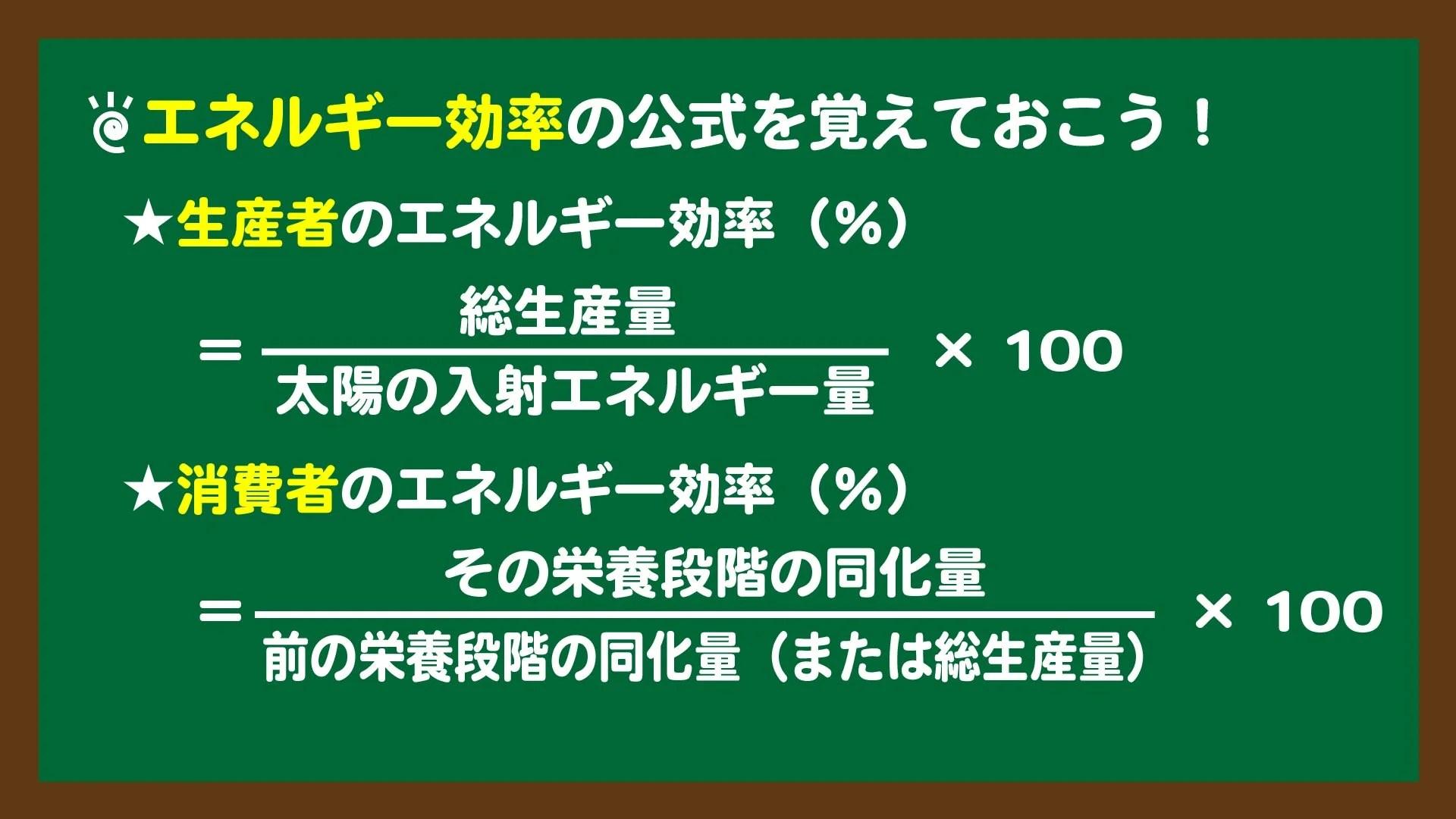 スライド9:エネルギー効率の公式