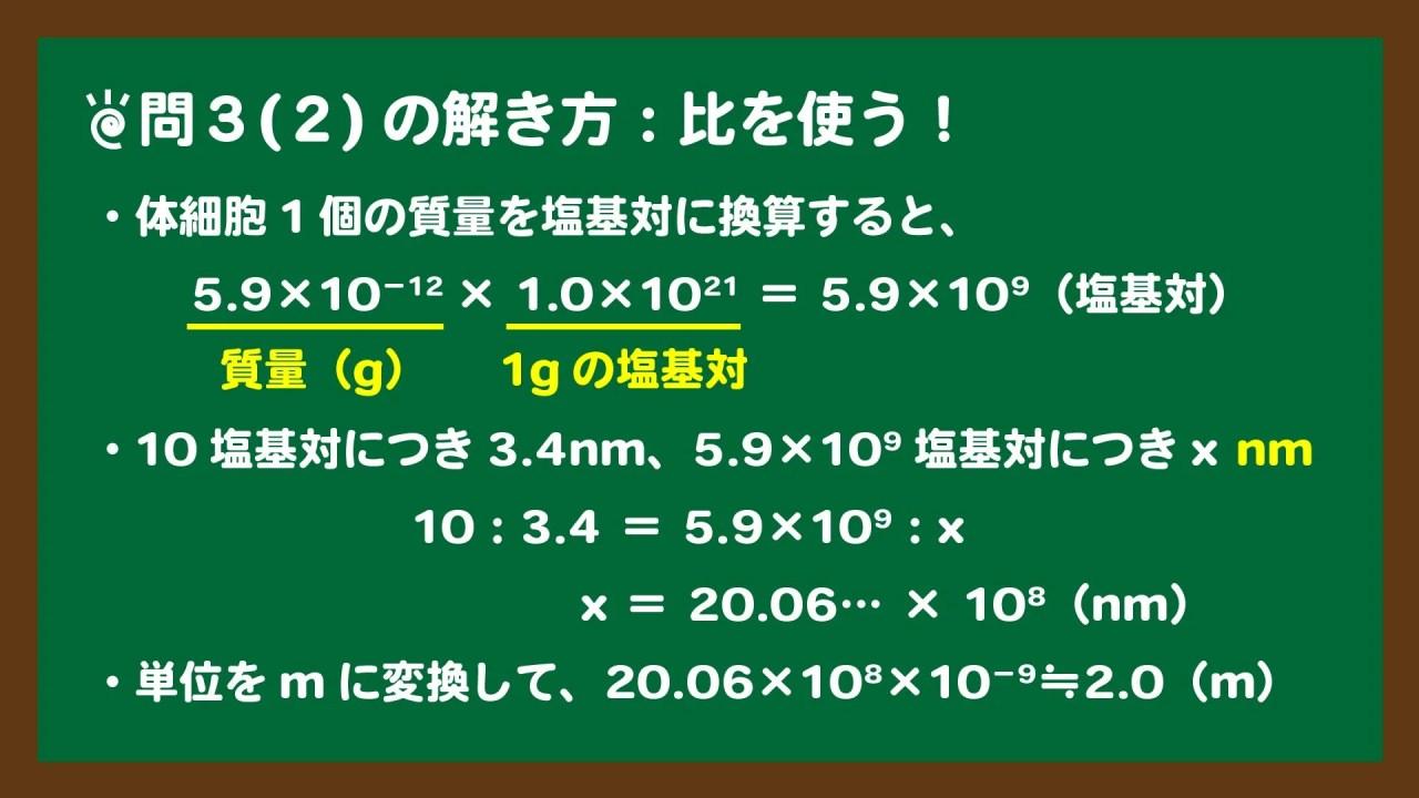 スライド11:問題3(2)の計算式