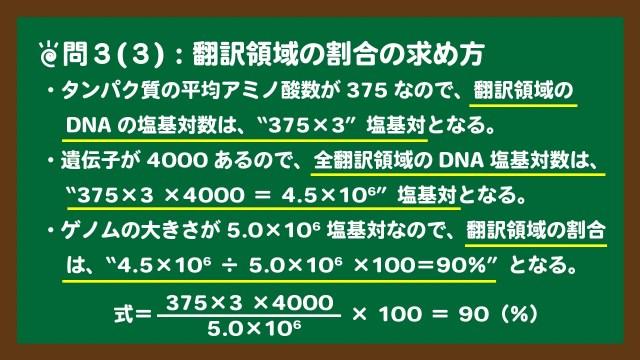 スライド13:翻訳領域の割合の求め方