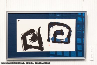 2010年/第二十一回泰永書展